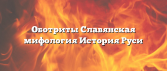 Оботриты Славянская мифология История Руси