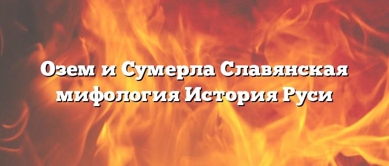 Озем и Сумерла Славянская мифология История Руси