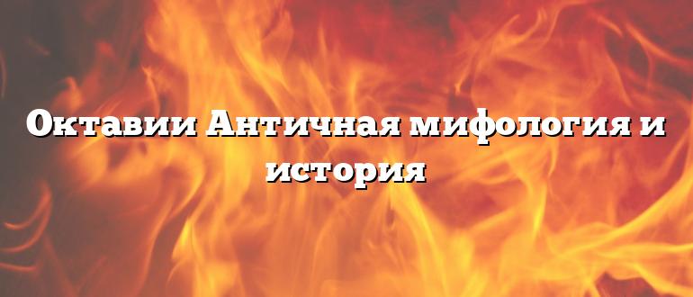 Октавии Античная мифология и история