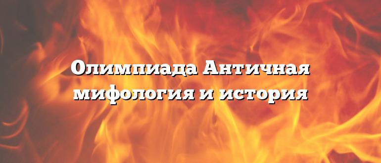 Олимпиада Античная мифология и история