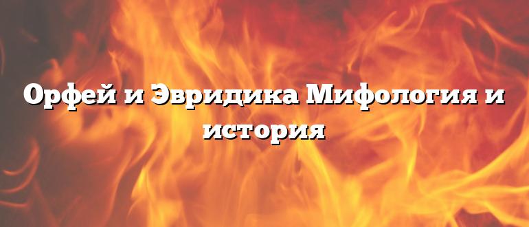 Орфей и Эвридика Мифология и история