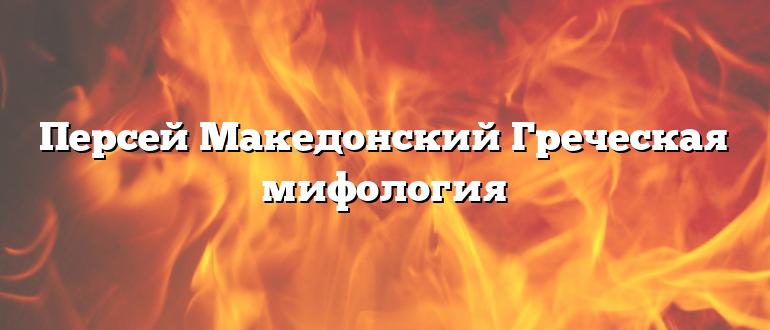 Персей Македонский Греческая мифология