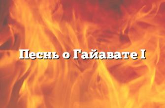 Песнь о Гайавате I