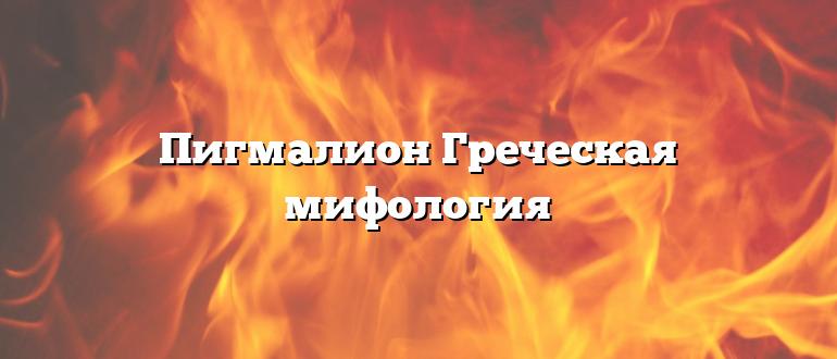 Пигмалион Греческая мифология