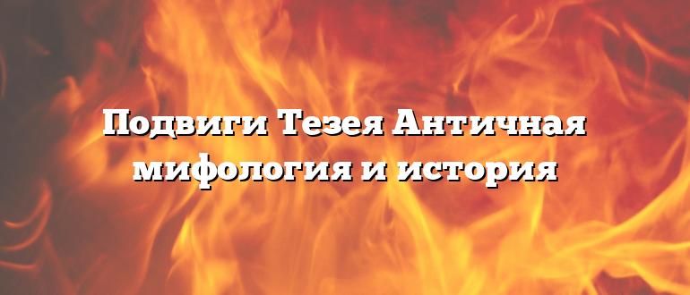 Подвиги Тезея Античная мифология и история