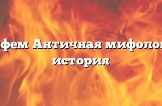 Полифем Античная мифология и история