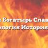 Полкан Богатырь Славянская мифология История Руси