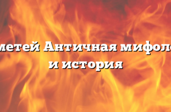 Прометей Античная мифология и история