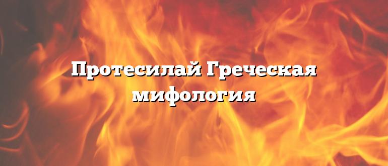 Протесилай Греческая мифология
