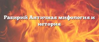 Рабирий Античная мифология и история