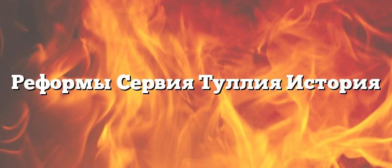 Реформы Сервия Туллия История