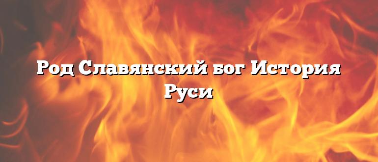 Род Славянский бог История Руси