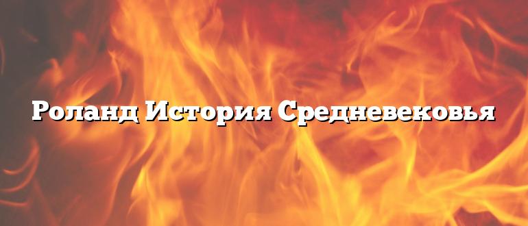 Роланд История Средневековья