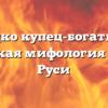 Садко купец-богатырь Славянская мифология История Руси