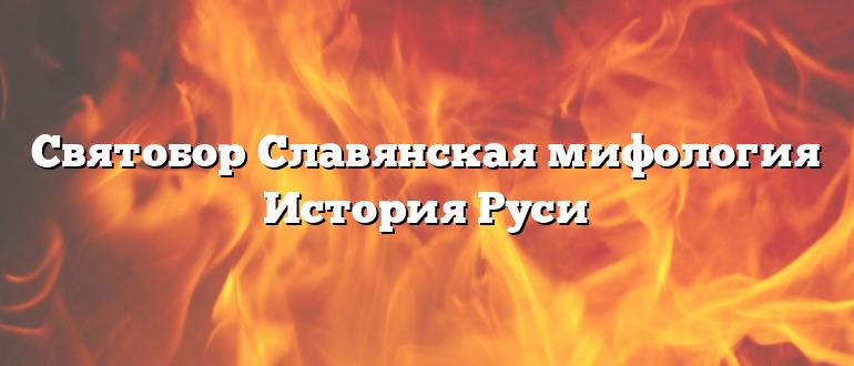 Святобор Славянская мифология История Руси
