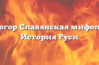 Святогор Славянская мифология История Руси