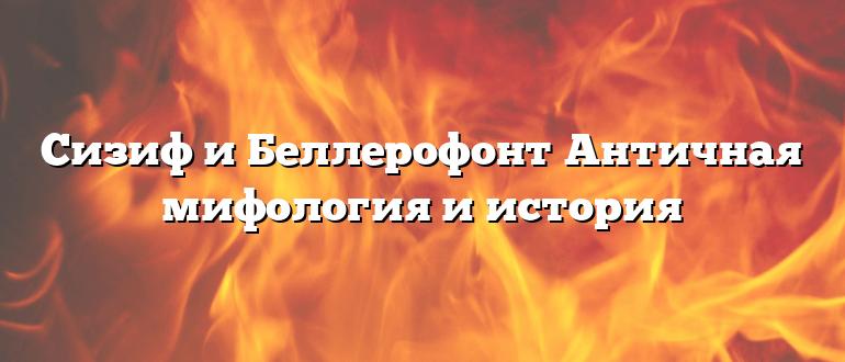 Сизиф и Беллерофонт Античная мифология и история