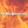 Синтеотль Мифология ацтеков