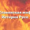 Сирин Славянская мифология История Руси