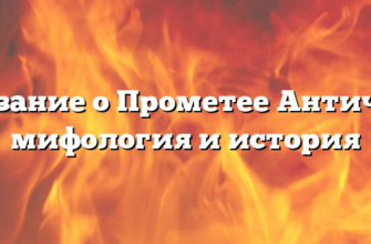 Сказание о Прометее Античная мифология и история