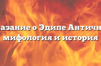 Сказание о Эдипе Античная мифология и история