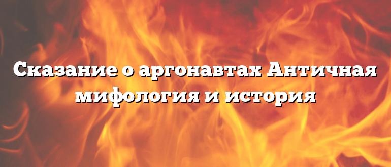 Сказание о аргонавтах Античная мифология и история
