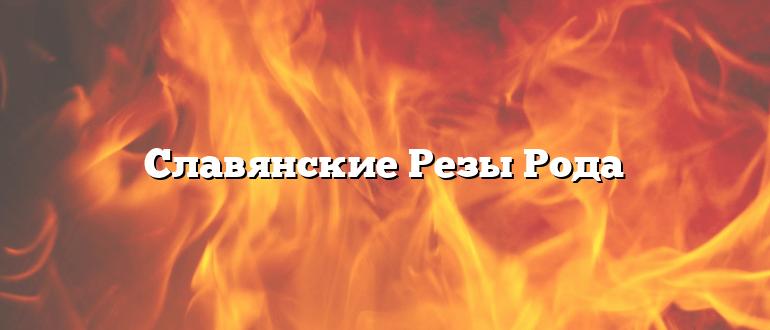 Славянские Резы Рода