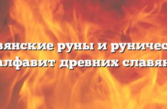 Славянские руны и рунический алфавит древних славян