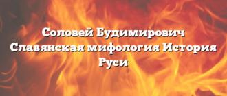 Соловей Будимирович Славянская мифология История Руси