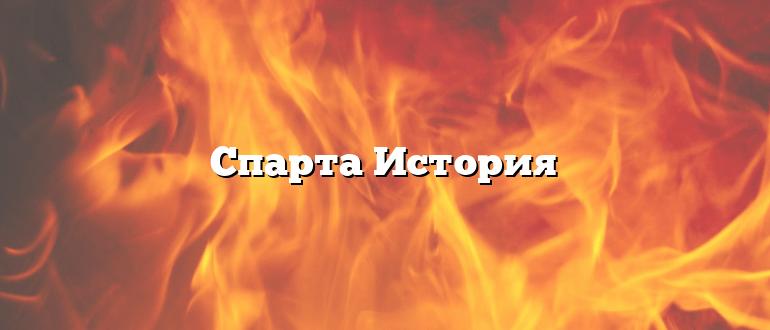 Спарта История