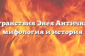 Странствия Энея Античная мифология и история