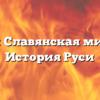 Стратим Славянская мифология История Руси