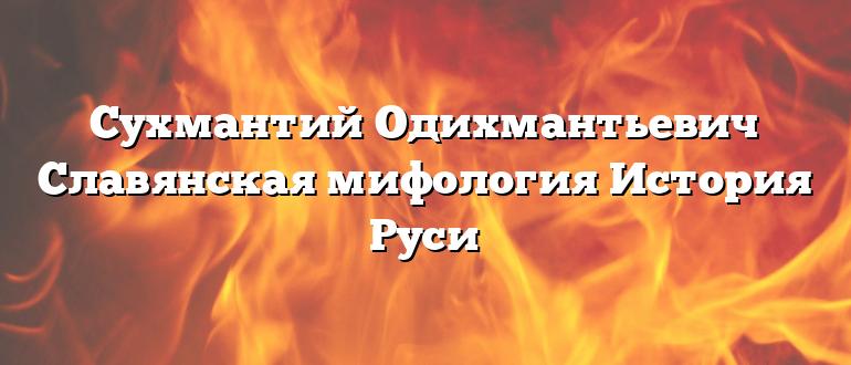 Сухмантий Одихмантьевич Славянская мифология История Руси