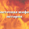 Тешуб Восточная мифология и история