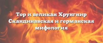 Тор и великан Хрунгнир Скандинавская и германская мифология