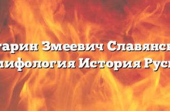 Тугарин Змеевич Славянская мифология История Руси