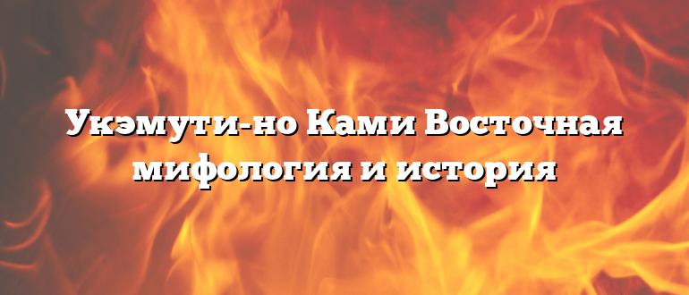 Укэмути-но Ками Восточная мифология и история