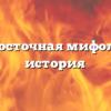 Ушас Восточная мифология и история