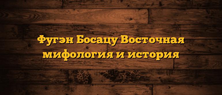 Фугэн Босацу Восточная мифология и история