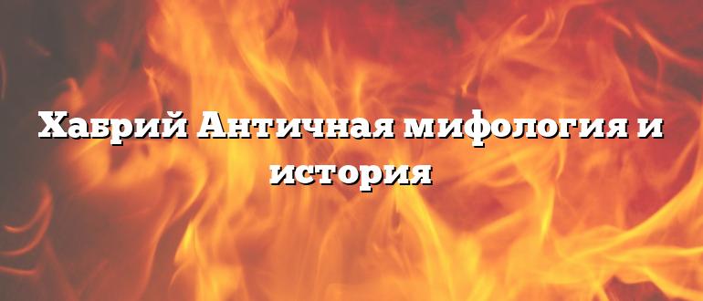 Хабрий Античная мифология и история