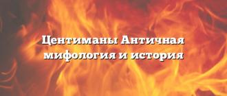 Центиманы Античная мифология и история