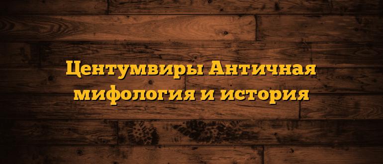 Центумвиры Античная мифология и история