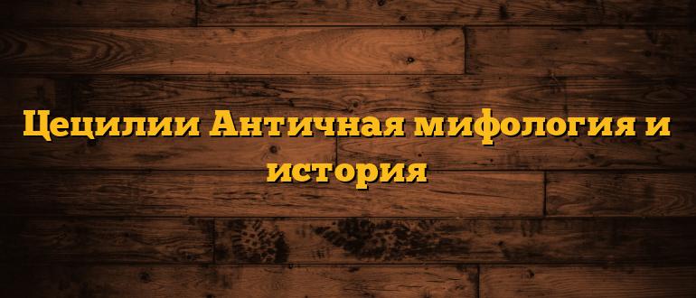 Цецилии Античная мифология и история