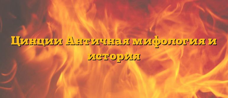 Цинции Античная мифология и история