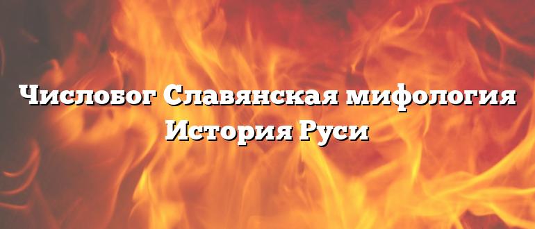 Числобог Славянская мифология История Руси
