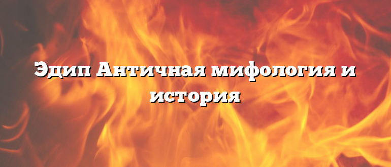 Эдип Античная мифология и история