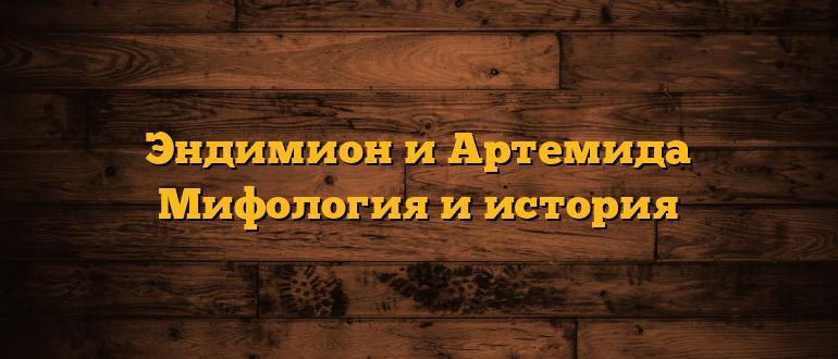 Эндимион и Артемида Мифология и история