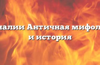 Ювеналии Античная мифология и история
