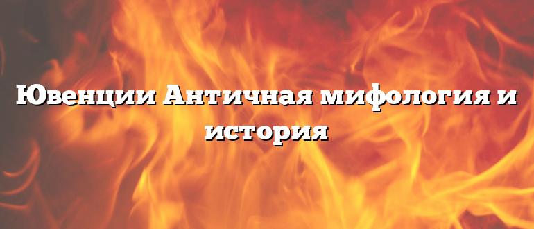 Ювенции Античная мифология и история