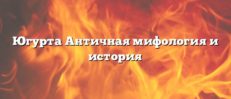 Югурта Античная мифология и история
